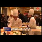 (Chinese subtitles) Chinese Chef of the Year news by Xinhua News Agency