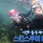 스쿠버 다이빙 배우기(How to scuba diving) -주말&라이프-