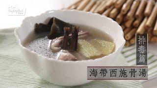 日日煮烹飪短片 - 「排毒篇-海帶西施骨湯